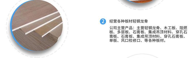龙牌矿棉吸音板价格_合肥旭双建材贸易有限公司_安徽轻钢龙骨-石膏板厂家-木工板价格
